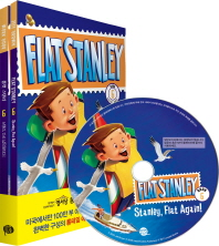 플랫 스탠리. 6: 스탠리 다시 납작해지다(Flat Stanley: Stanley, Flat Again!)(CD1장포함)