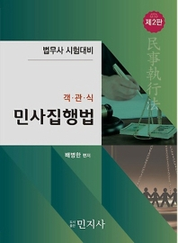 민사집행법(객관식)(2판)