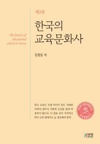 한국의 교육문화사(3판)