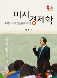 미시경제학: 수학노트와 연습문제 해답(6판)