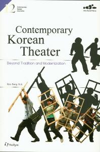 Contemporary Korean Theater(Contemporary Korean Arts Series 12)