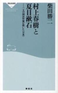 [해외]村上春樹と夏目漱石 二人の國民作家が描いた(日本)