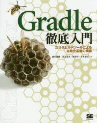 [해외]GRADLE徹底入門 次世代ビルドツ-ルによる自動化基盤の構築