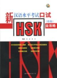 신 HSK 구시 고급 전공략  新 HSK 口試 高級(CD1장포함)