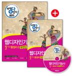 웹디자인기능사 필기총정리 동영상강의(2011)(속에 다있다)(CD1장포함)