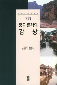 중국 문학의 감상
