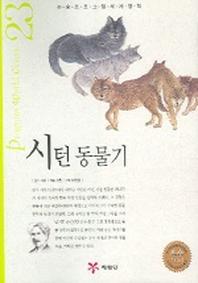 시턴 동물기 (논술프로그램세계명작 23)