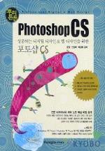 PHOTOSHOP CS(뿌리튼튼)(CD1장포함)