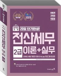전산세무 2급 이론+실무(2018)(이기적 in)