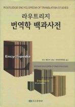 라우트리지 번역학 백과사전(양장본 HardCover)