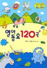 영어동요 120곡(CD2장포함)