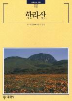 한라산(빛깔있는 책들 143)
