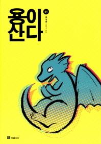 용이 산다. 1