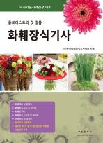 화훼장식기사(국가기술자격검정 대비)(플로리스트의 첫 걸음)