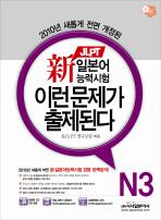 신 JLPT 일본어 능력시험 N3 이런문제가 출제된다(2010)(CD2장포함)