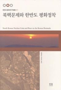 북핵문제와 한반도 평화정착(한반도평화연구원총서 1)