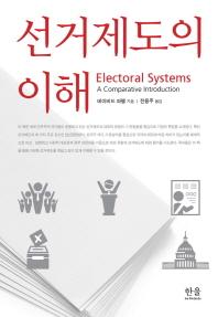 선거 제도의 이해 [양장/초판]