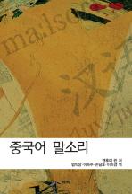 중국어 말소리(CD1장포함)(양장본 HardCover)