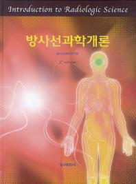 방사선과학개론(2판)(양장본 HardCover)