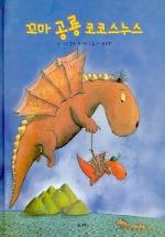 꼬마 공룡 코코스누스