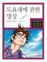도요새에 관한 명상 (만화로 보는 한국문학 대표작선 31)
