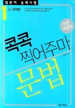일본어 능력시험 문법 콕콕 찍어주마(개정판)(일본어능력시험 콕콕 찍어주마 시리즈) #