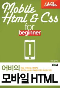 모바일 HTML(어비의)