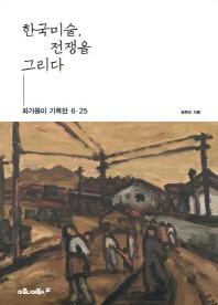 한국미술, 전쟁을 그리다