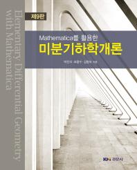미분기하학개론(Mathematica를 활용한)(9판)