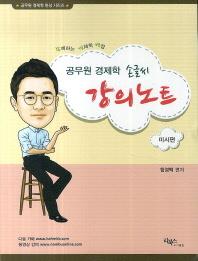 공무원 경제학 손글씨 강의노트(미시편)(공무원 경제학 완성 시리즈)