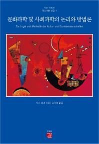 문화과학 및 사회과학의 논리와 방법론(막스 베버 선집 1)(양장본 HardCover)