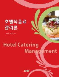 호텔식음료 관리론