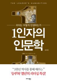 1인자의 인문학: 중국편