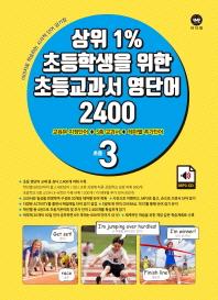 초등교과서 영단어 2400: 초등 3(2017)(상위 1% 초등학생을 위한)(CD1장포함)