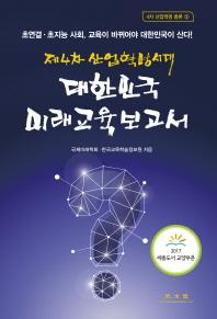 제4차 산업혁명시대 대한민국 미래교육보고서(4차 산업혁명 총론 3)