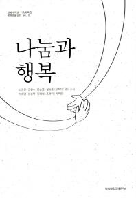 나눔과 행복(경북대학교 기초교육원 복현모둠강좌 8)