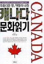 캐나다 문화읽기