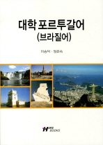 대학 포르투갈어(브라질어)(CD1장포함)