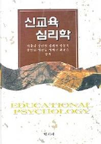 신교육심리학