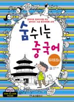 숨쉬는 중국어: 프리토킹편(CD1장포함)