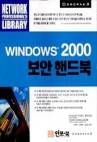 WINDOWS 2000 보안 핸드북