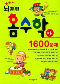 뇌훈련 홈수학 아단계 1600문제