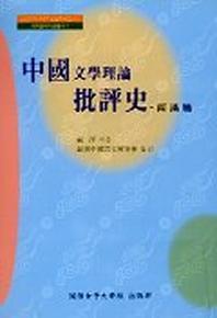 중국 문학이론 비평사:양한편