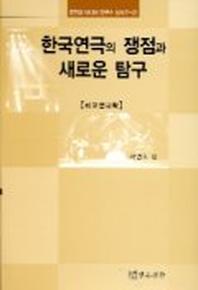 한국연극의 쟁점과 새로운 탐구(비교연극학)