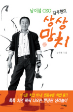 상상망치(남이섬 CEO 강우현의)