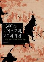 1300년 디아스포라 고구려 유민