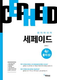 세페이드 4F. 물리(상)(창의력과학)