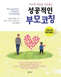 성공적인 부모코칭