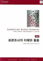 표본조사의 이해와 활용(6판)(CD1장포함)