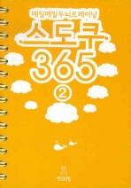 스도쿠 365: 매일매일 두뇌트레이닝 ②